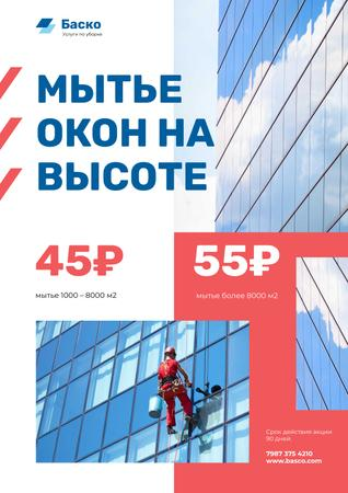 Window Cleaning Service with Worker on Skyscraper Wall Poster – шаблон для дизайна