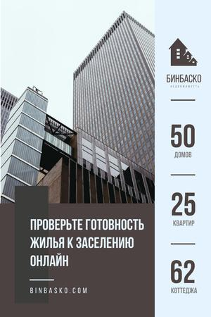 Real Estate Offer with Modern Glass Building Pinterest – шаблон для дизайна