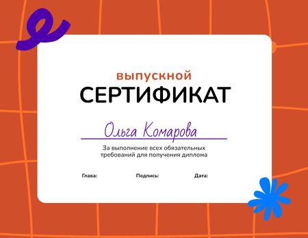 Graduation Award for Course Completion Certificate – шаблон для дизайна