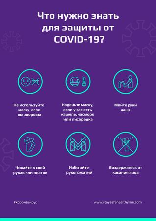 #FlattenTheCurve of Coronavirus with Protective measures instruction Poster – шаблон для дизайна