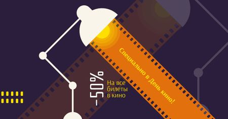 Cinema Day Offer with Lamp and Film Facebook AD – шаблон для дизайна