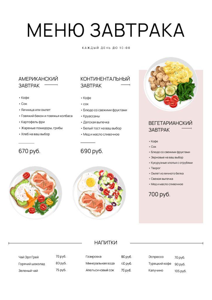 Cafe Breakfast and Beverages Menu – шаблон для дизайна