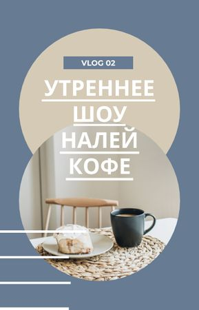 Cup of Coffee and Cake during Talk Show IGTV Cover – шаблон для дизайна