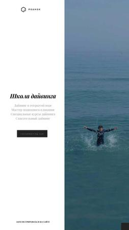Man Splashing in Water Instagram Video Story – шаблон для дизайна