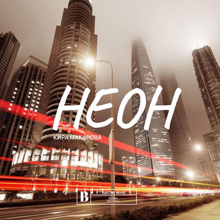 Night City Traffic Lights Album Cover – шаблон для дизайна