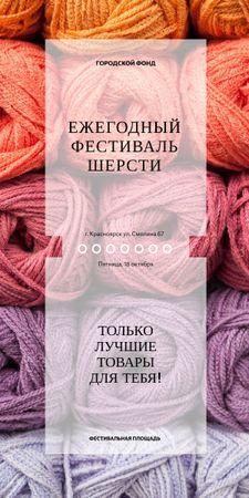 Knitting Festival Wool Yarn Skeins Graphic – шаблон для дизайна