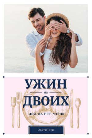 Dinner Offer with Boyfriend Surprises Girl Pinterest – шаблон для дизайна