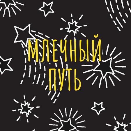 Stars Shining Bright Doodles Pattern Animated Post – шаблон для дизайна