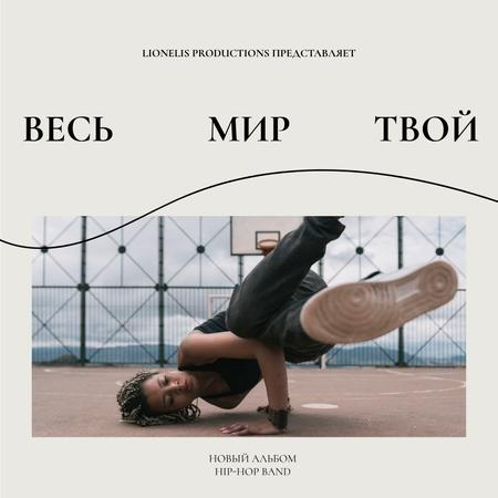 Girl Breakdancing on street Album Cover – шаблон для дизайна