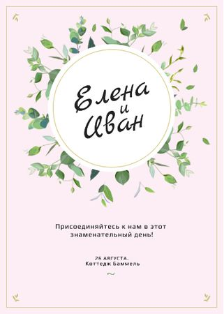 Wedding Invitation Elegant Floral Frame Invitation – шаблон для дизайна