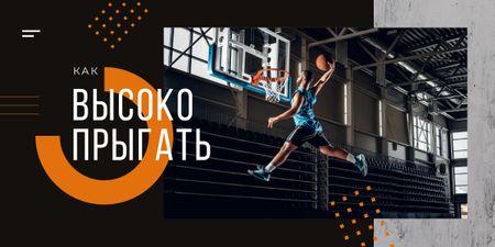Man playing basketball Image – шаблон для дизайна