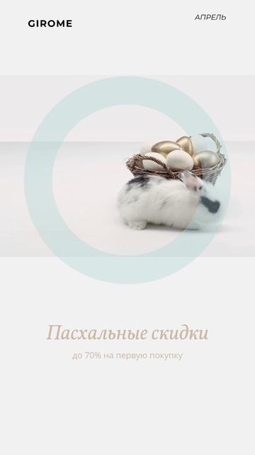 Easter Cute Bunny with Eggs in basket Instagram Video Story – шаблон для дизайна