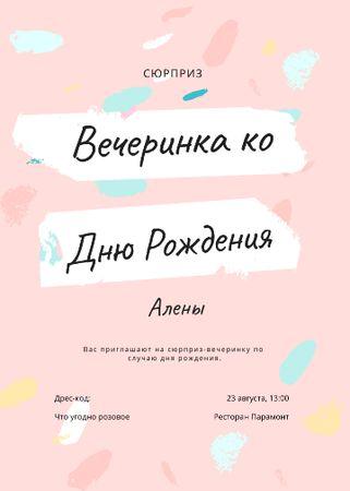 Birthday Surprise Party Invitation – шаблон для дизайна