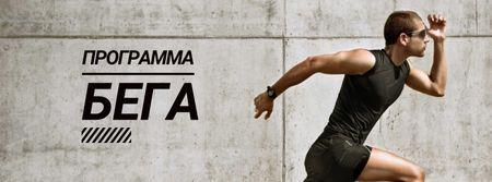Running Program Ad with Sportsman Facebook cover – шаблон для дизайна