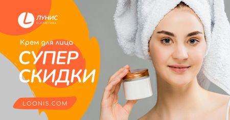 Cosmetics Sale Woman Holding Cream Facebook AD – шаблон для дизайна