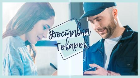 Delivery service ad with Client receiving parcel Youtube – шаблон для дизайна