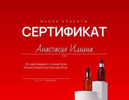 Beauty School Achievement Award with Cosmetic Oils Certificate – шаблон для дизайна