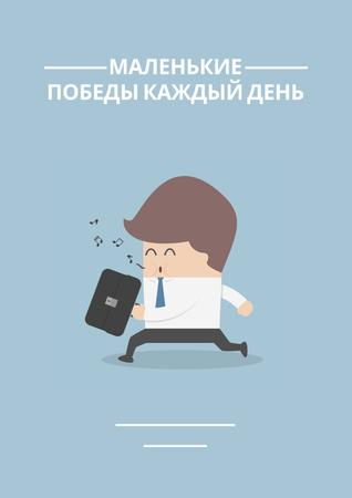 Citation about little victories every day Poster – шаблон для дизайна