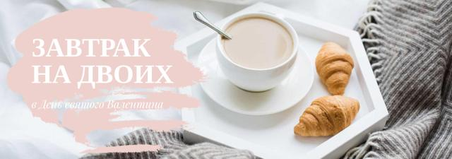 Valentines Breakfast with Coffee and croissants Tumblr – шаблон для дизайна