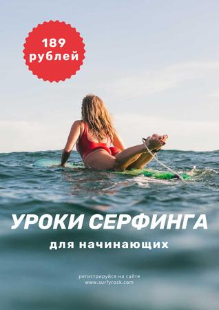 Surfing Guide with Woman on Board in Blue Poster – шаблон для дизайна