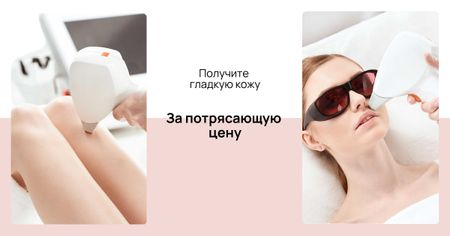 Salon promotion Woman at Laser Hair Removal Facebook AD – шаблон для дизайна