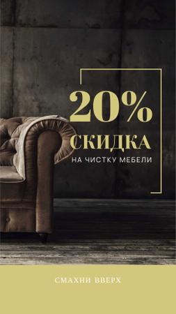 Upholstery Cleaning Discount Offer Instagram Story – шаблон для дизайна