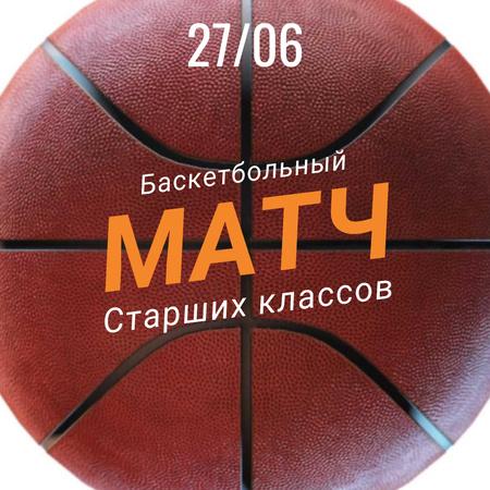 Match Announcement with Rotating basketball ball Animated Post – шаблон для дизайна