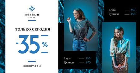 Fashion Sale Stylish Woman in Blue Facebook AD – шаблон для дизайна