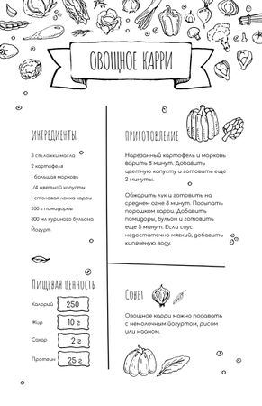 Vegetable Curry Cooking process Recipe Card – шаблон для дизайна