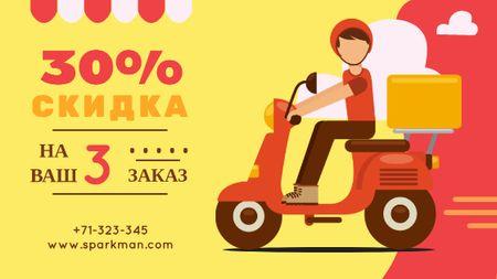 Man on Scooter Delivering Parcel in Red Title – шаблон для дизайна