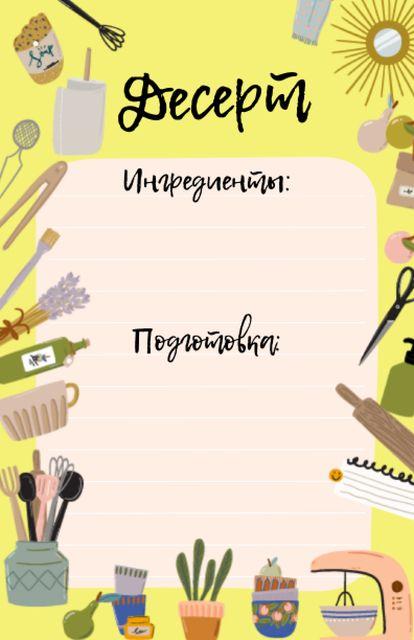 food Recipe Card – шаблон для дизайна
