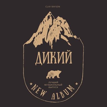 Wild Bear and Mountains illustration Album Cover – шаблон для дизайна