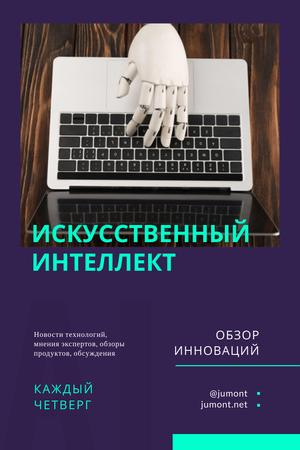 Robot Hand Typing on Laptop Pinterest – шаблон для дизайна