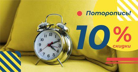 Discount Offer with Alarm Clock Facebook AD – шаблон для дизайна
