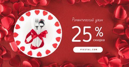Valentine's Day Dinner Cutlery in Red Facebook AD – шаблон для дизайна