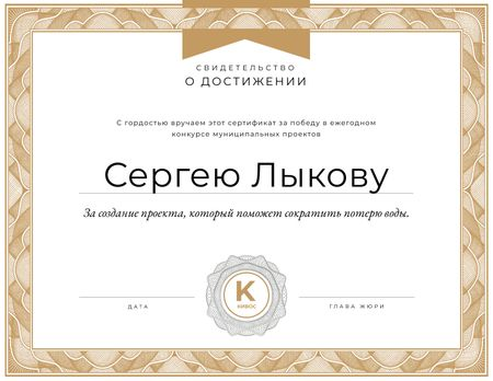 Municipal Contest Achievement in frame Certificate – шаблон для дизайна