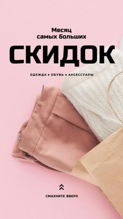 Fashion Ad Casual Winter Outfit Instagram Story – шаблон для дизайна