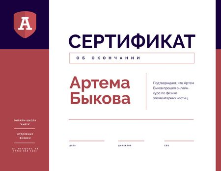 University Educational Program Completion in red and blue Certificate – шаблон для дизайна