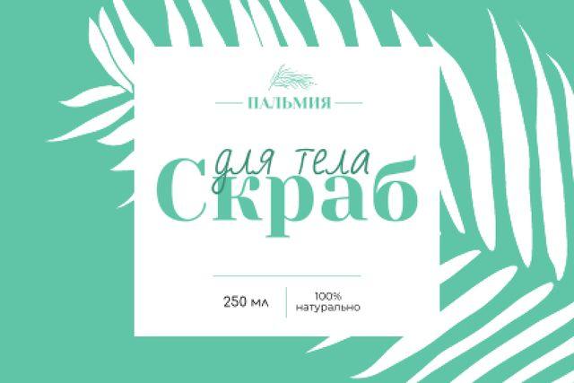 Body Scrub ad with palm leaf Label – шаблон для дизайна