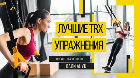 Online Training Woman Resistance Training in Gym Youtube Thumbnail – шаблон для дизайна