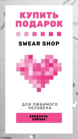 Valentine's Day Pixel Heart and Confetti Instagram Video Story – шаблон для дизайна