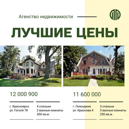 Real Estate Property Offer Cozy Houses Instagram AD – шаблон для дизайна