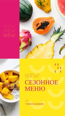 Fresh tropical Fruits menu Instagram Story – шаблон для дизайна
