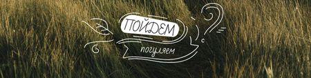 Modèle de visuel Summer Walk Inspiration with Green Grass - VK Community Cover