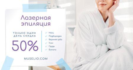 Salon Offer Woman in White Bathrobe Facebook AD – шаблон для дизайна
