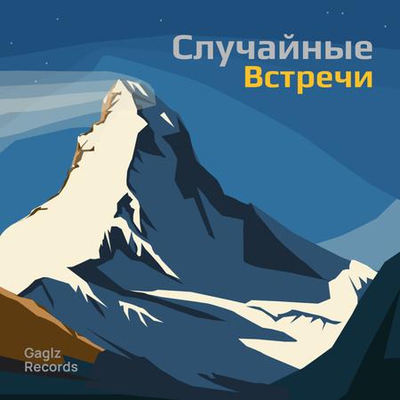 Mountain Peak view Album Cover – шаблон для дизайна