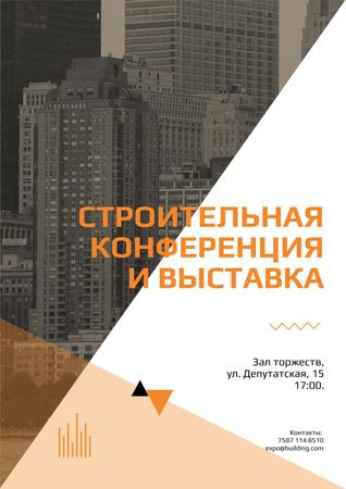Building Conference Announcement with Modern Skyscrapers Poster – шаблон для дизайна