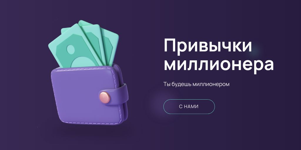 Wallet with Money for Millionaire habits Twitter – шаблон для дизайна