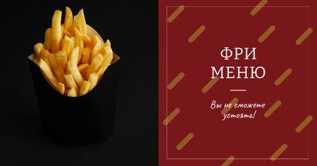 Hot french fries Menu Ad Facebook AD – шаблон для дизайна