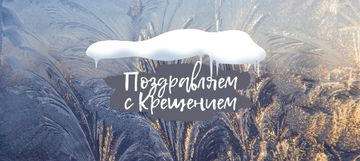 Epiphany Greeting with Frozen Window pattern